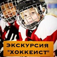 """Экскурсия для детей """"Хоккеист"""""""