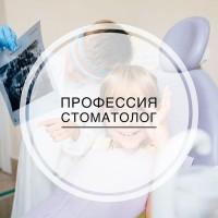 """Экскурсия для детей """"Стоматолог"""""""