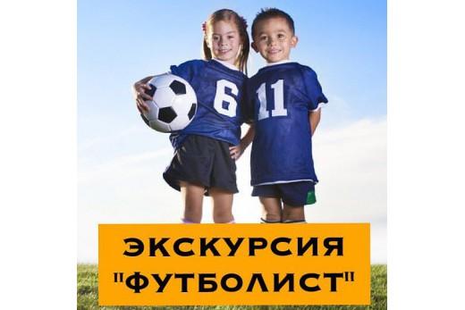 """Экскурсия для детей """"Футболист"""""""