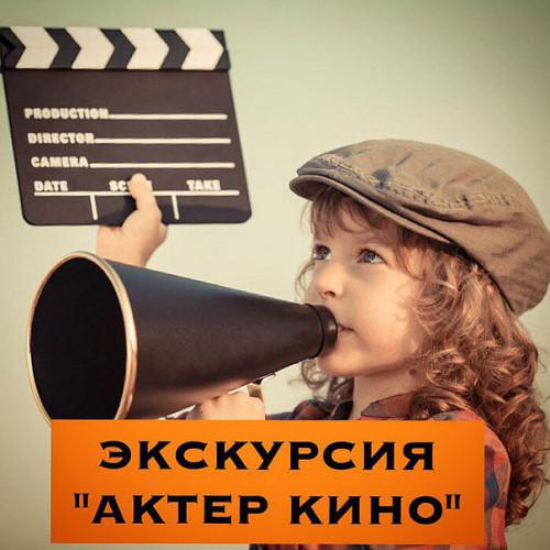 """Экскурсия для детей  """"Актер кино"""""""