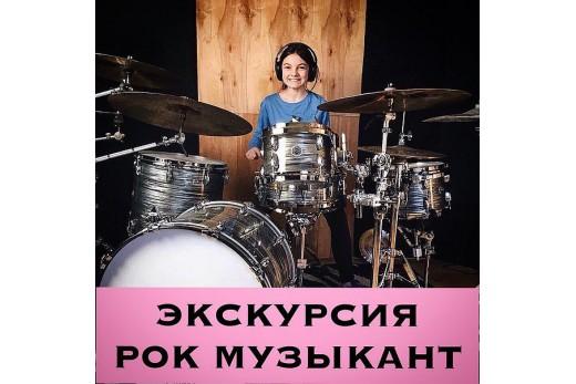 """Экскурсия для детей """"Рок-музыкант"""""""